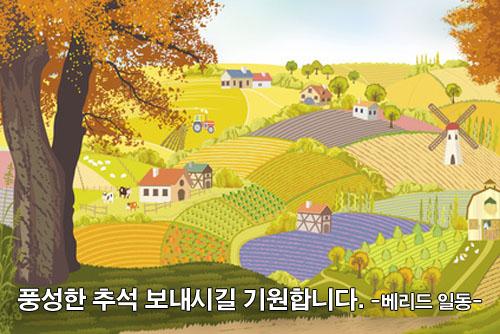 Happy Chuseok