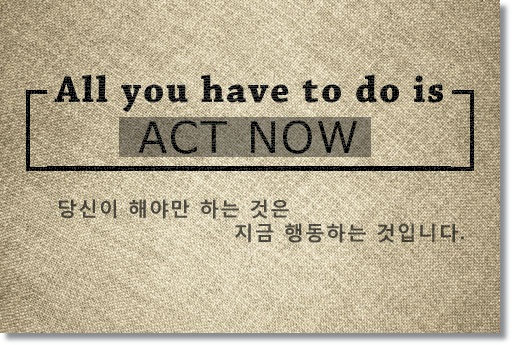All you have to do is act now