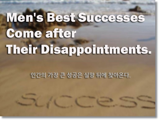 Men's best successes come after their disappointments
