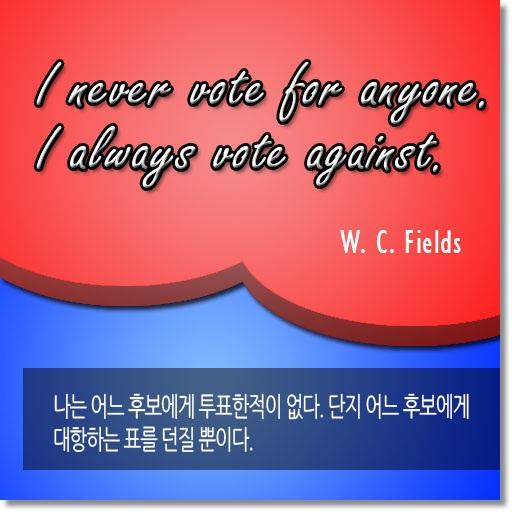 대선 투표